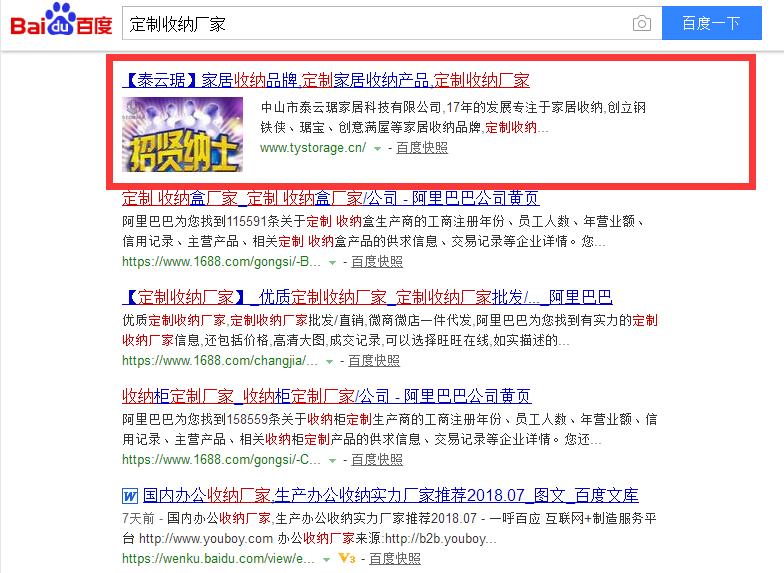 广州关键词优化推广