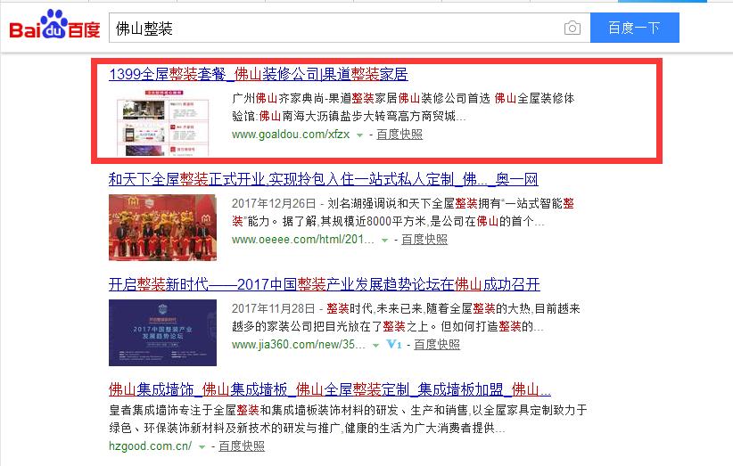 广州搜索优化