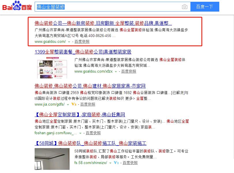 提升关键词排名seo