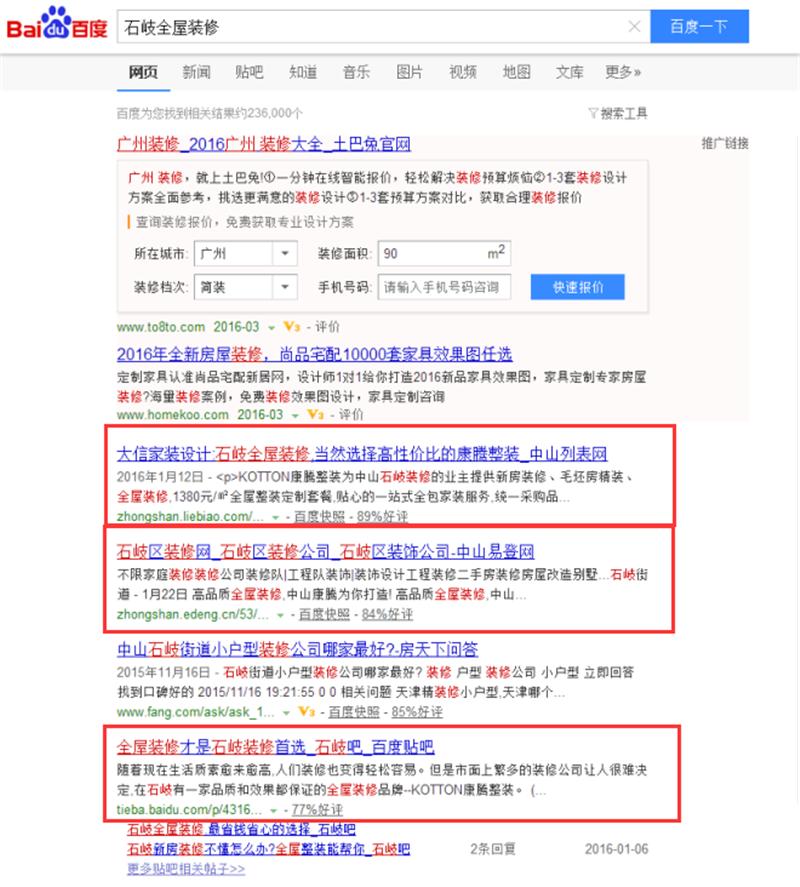 佰赛网络推广