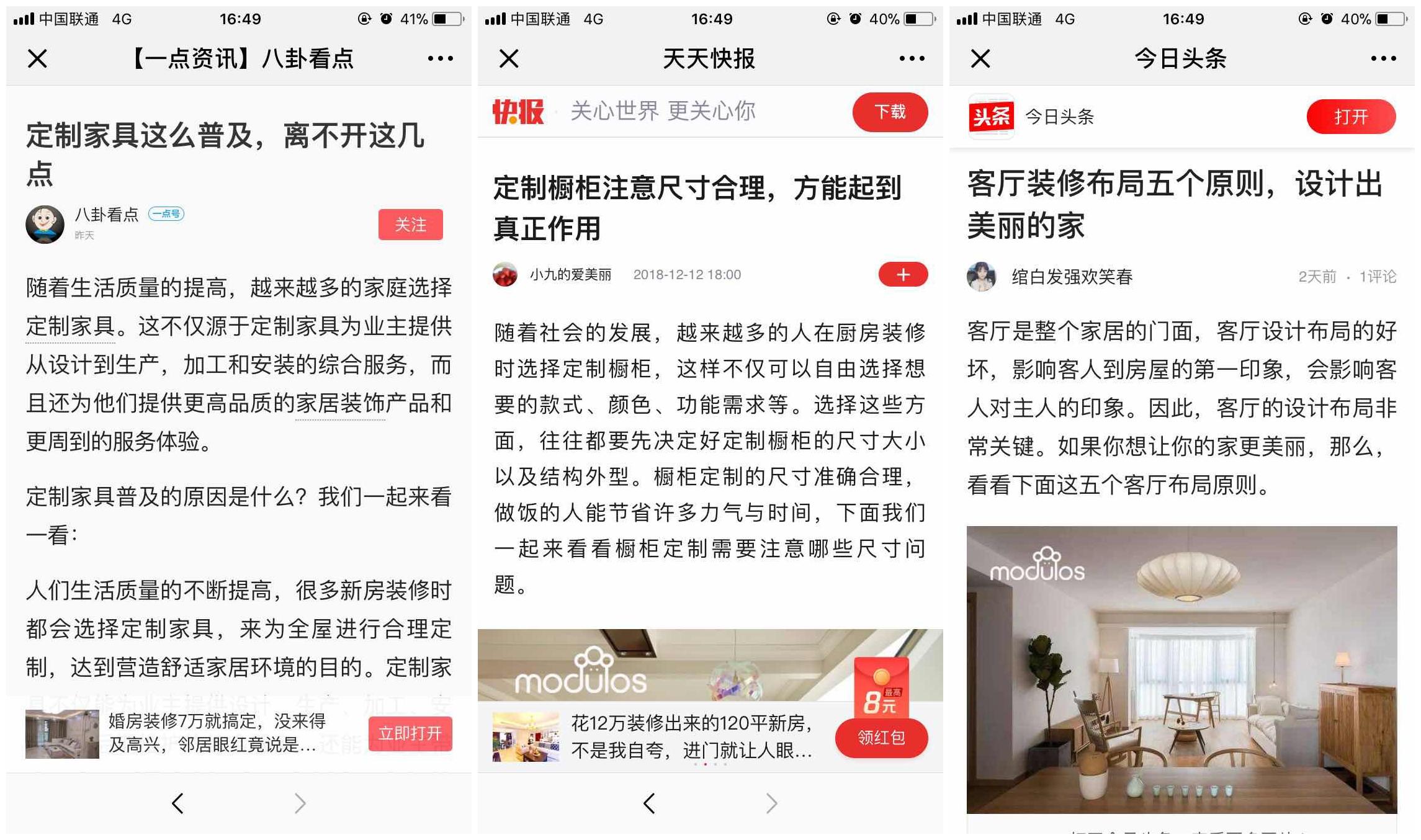 (美久舍定制家具 自媒体/新闻客户端推广)