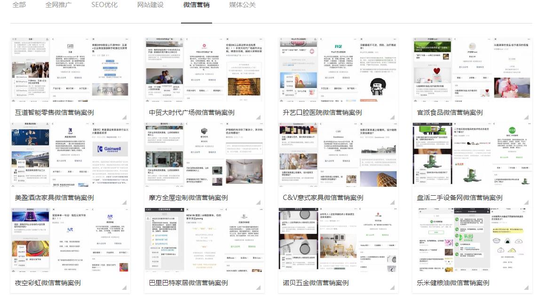 佰赛网络微信营销