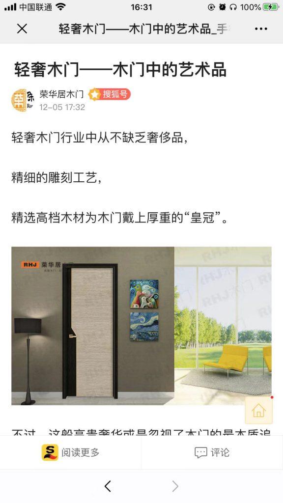 网络推广软文