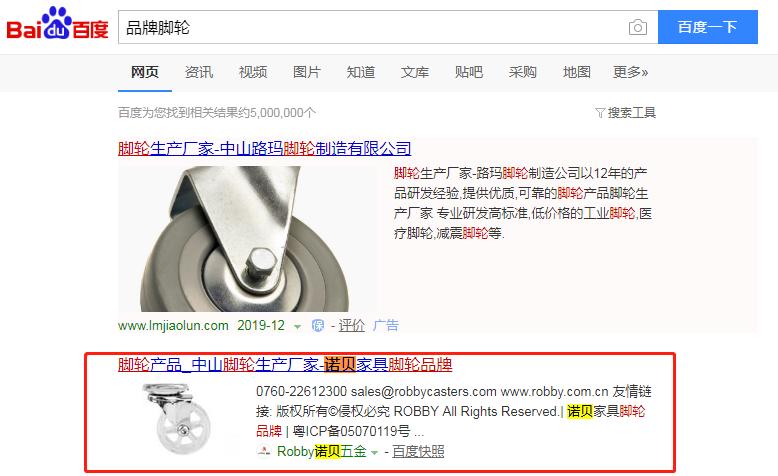seo网站推广