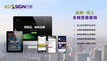 全网推广x虹桥家具,全方面创新网络营销打开新时代